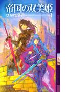 帝国の双美姫 1(幻狼ファンタジアノベルス)