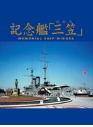記念艦『三笠』