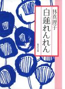 白蓮れんれん(集英社文庫)