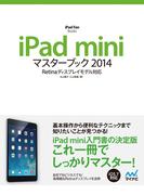 iPad miniマスターブック 2014