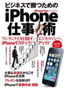 iPhone Fan Business ビジネスで勝つためのiPhone仕事術