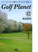 ゴルフプラネット 第42巻 ~たった108ミリに翻弄されるのがゴルフ~