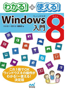 わかる!+使える!Windows 8入門
