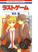 ラストゲーム(1)(花とゆめコミックス)