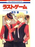 ラストゲーム(3)(花とゆめコミックス)