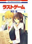 ラストゲーム(4)(花とゆめコミックス)