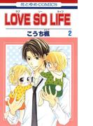 LOVE SO LIFE(2)(花とゆめコミックス)