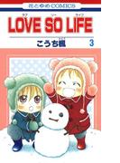 LOVE SO LIFE(3)(花とゆめコミックス)