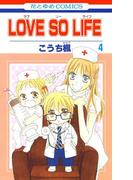 LOVE SO LIFE(4)(花とゆめコミックス)