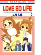 LOVE SO LIFE(5)(花とゆめコミックス)