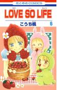 LOVE SO LIFE(6)(花とゆめコミックス)