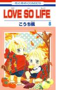 LOVE SO LIFE(8)(花とゆめコミックス)