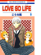 LOVE SO LIFE(9)(花とゆめコミックス)
