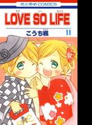 LOVE SO LIFE(11)(花とゆめコミックス)
