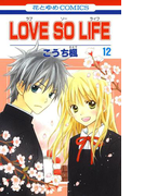 LOVE SO LIFE(12)(花とゆめコミックス)