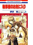 執事様のお気に入り(4)(花とゆめコミックス)