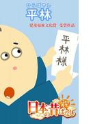 【フルカラー】「日本の昔ばなし」 平林(eEHON コミックス)