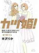 カツ婚!(2)愛で勝つ!篇 間違った努力に喝を入れて幸せな結婚をする方法