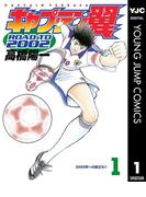 キャプテン翼 ROAD TO 2002 1(ヤングジャンプコミックスDIGITAL)