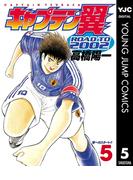 キャプテン翼 ROAD TO 2002 5(ヤングジャンプコミックスDIGITAL)