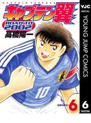キャプテン翼 ROAD TO 2002 6(ヤングジャンプコミックスDIGITAL)