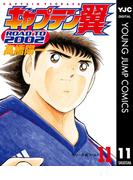 キャプテン翼 ROAD TO 2002 11(ヤングジャンプコミックスDIGITAL)