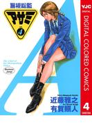 警視総監アサミ カラー版 4(ヤングジャンプコミックスDIGITAL)