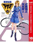 警視総監アサミ カラー版 10(ヤングジャンプコミックスDIGITAL)