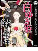 白ゆき姫殺人事件 コミック版(集英社ホームコミックスDIGITAL)