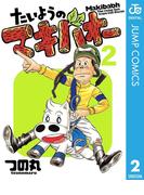 たいようのマキバオー 2(ジャンプコミックスDIGITAL)