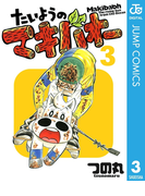 たいようのマキバオー 3(ジャンプコミックスDIGITAL)