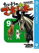 たいようのマキバオー 9(ジャンプコミックスDIGITAL)