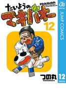 たいようのマキバオー 12(ジャンプコミックスDIGITAL)