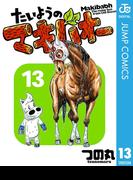 たいようのマキバオー 13(ジャンプコミックスDIGITAL)