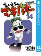 たいようのマキバオー 14(ジャンプコミックスDIGITAL)