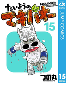 たいようのマキバオー 15(ジャンプコミックスDIGITAL)