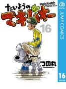 たいようのマキバオー 16(ジャンプコミックスDIGITAL)