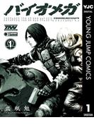 BIOMEGA 1(ヤングジャンプコミックスDIGITAL)