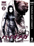 BIOMEGA 2(ヤングジャンプコミックスDIGITAL)