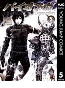 BIOMEGA 5(ヤングジャンプコミックスDIGITAL)