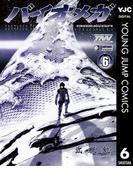 BIOMEGA 6(ヤングジャンプコミックスDIGITAL)
