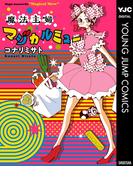魔法主婦マジカルミュー(ヤングジャンプコミックスDIGITAL)