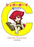 シュガーボーイ(ショコラLite)