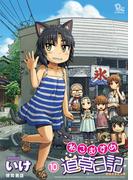 ねこむすめ道草日記(10)(RYU COMICS)