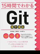15時間でわかるGit集中講座 (15時間でわかる)
