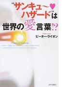 """""""サンキュ〜♥ハザード""""は世界の愛言葉!?"""