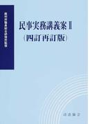民事実務講義案 4訂再訂版 2