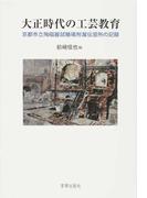 大正時代の工芸教育 京都市立陶磁器試験場附属伝習所の記録