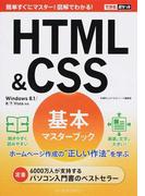 HTML&CSS基本マスターブック (できるポケット)(できるポケット)