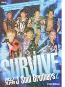 POCKET三代目J Soul Brothers 2 SURVIVE
